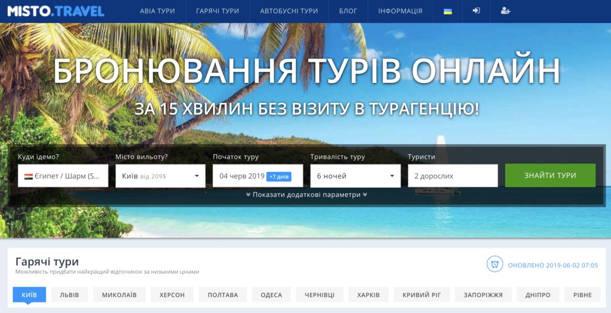 Misto.travel - полная инструкция по покупке тура