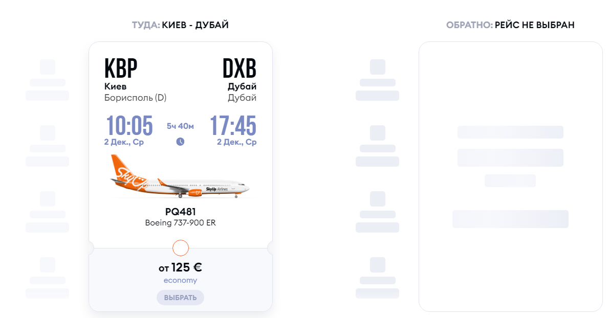 Билеты на самолет киев дубай дом финляндии
